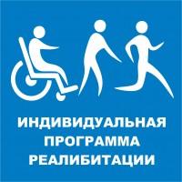 Индивидуальная программа реабилитации (ИПР)