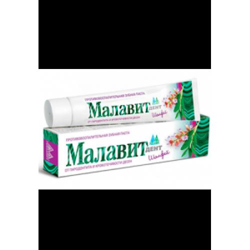 """Зубная паста """"Малавит Дент"""" Шалфей, 75 гр."""